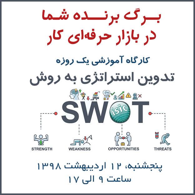 کارگاه SWOT