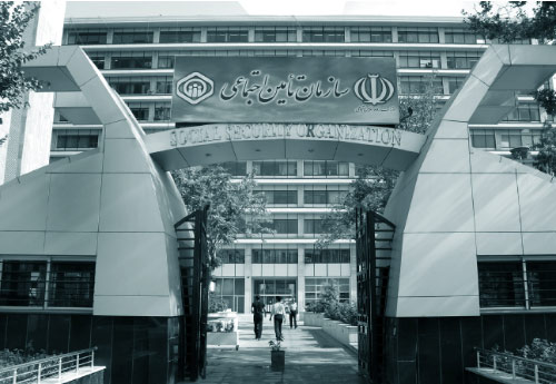 ساختمان سازمان تامین اجتماعی