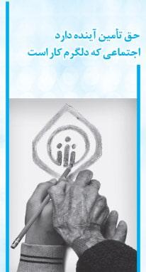 شعار سازمان تامین اجتماعی