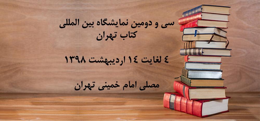 نمایشگاه کتاب تهران 1398