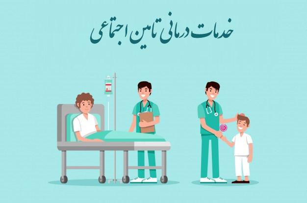 خدمات درمانی بیمه تامین اجتماعی