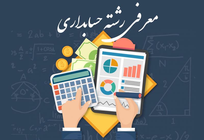معرفی و انتخاب رشته حسابداری