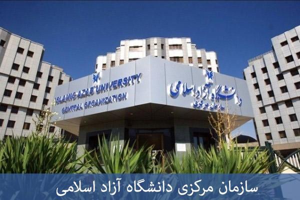 سازمان مرکزی دانشگاه آزاد اسلامی