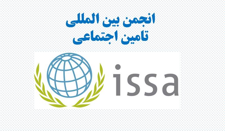 انجمن بین المللی تامین اجتماعی