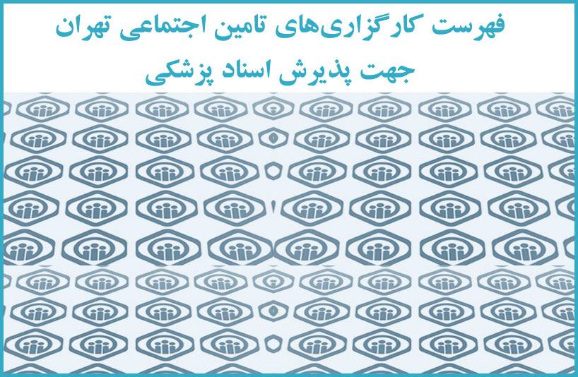 فهرست کارگزاریهای تامین اجتماعی تهران جهت پذیرش اسناد پزشکی