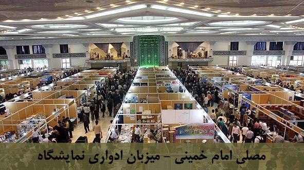 نمایشگاه بین المللی کتاب در مصلی