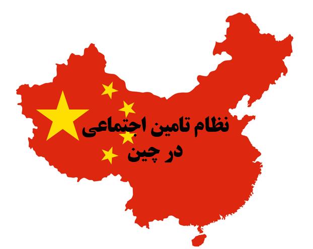 نظام تامین اجتماعی چین