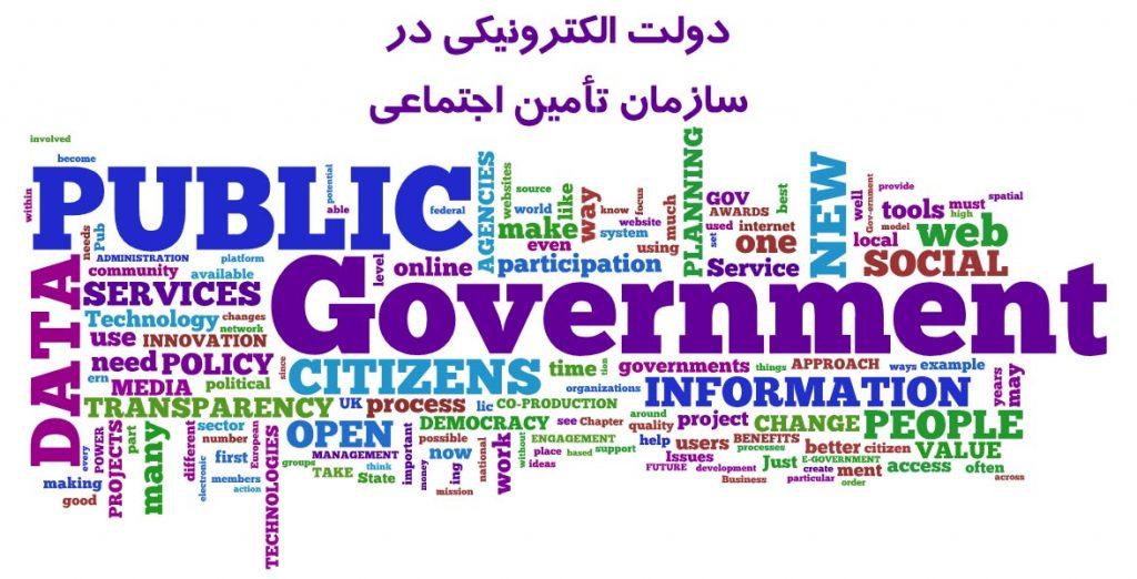 دولت الکترونیکی در سازمان تأمین اجتماعی
