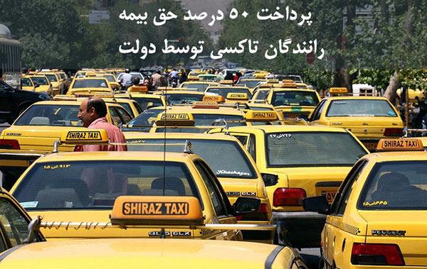 بیمه رانندگان تاکسی