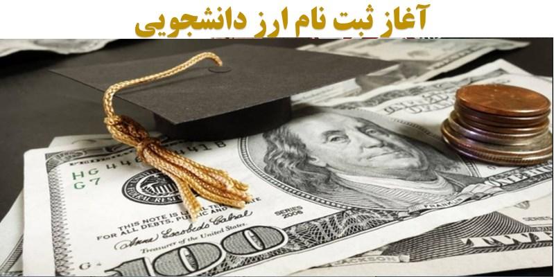 آغاز ثبت نام ارز دانشجویی از امروز