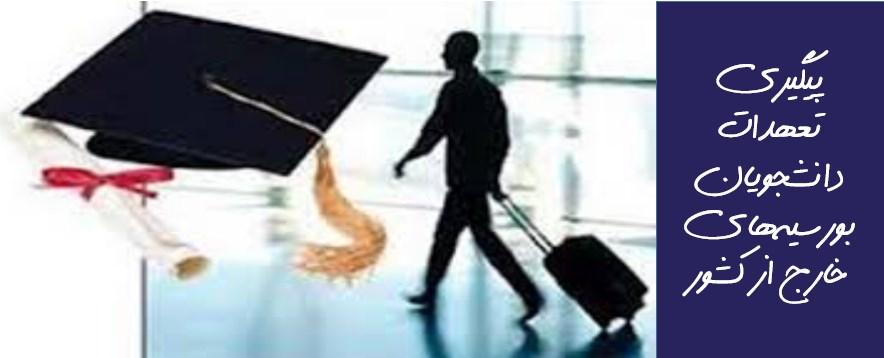 پیگیری تعهدات دانشجویان بورسیههای خارج از کشور