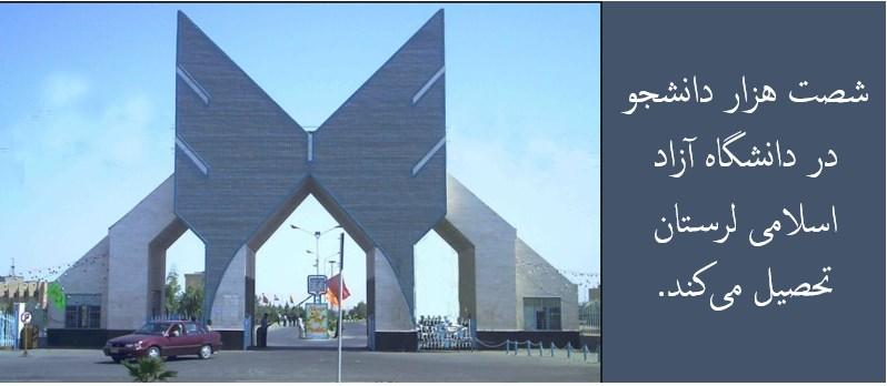 دانشگاه آزاد اسلامی لرستان