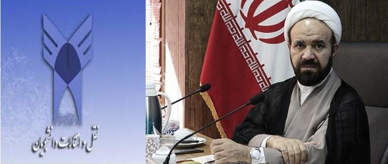 اعلام زمان ثبت نام نقل و انتقالات دانشگاه آزاد اسلامی