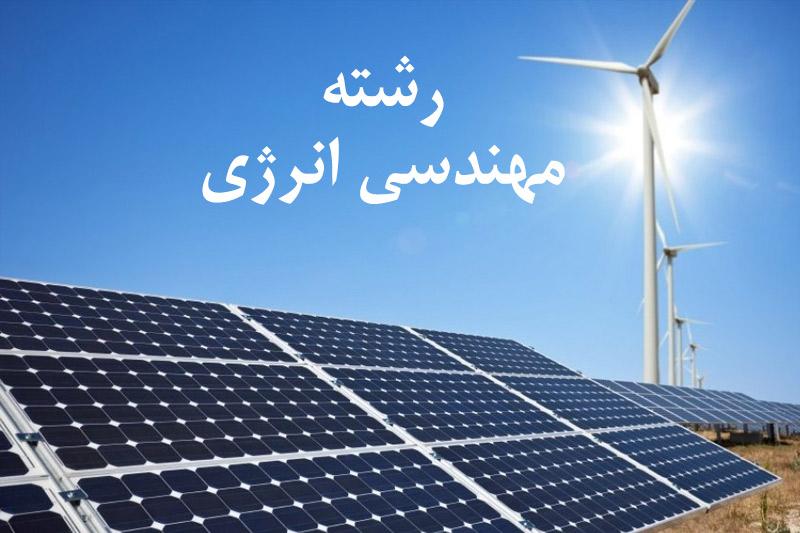 رشته مهندسی انرژی
