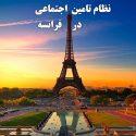 نظام تأمین اجتماعی در فرانسه