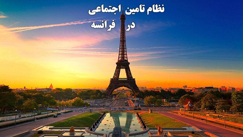 تامین اجتماعی فرانسه