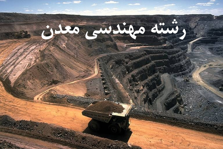 رشته مهندسی معدن