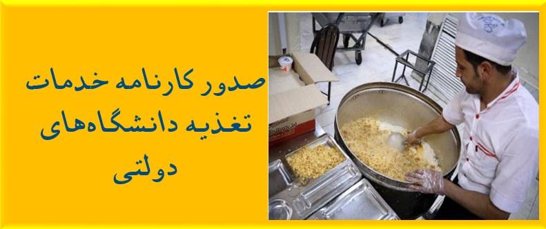 صدور کارنامه خدمات تغذیه دانشگاههای دولتی