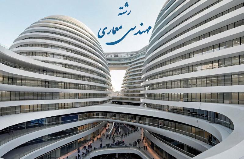 رشته مهندسی معماری