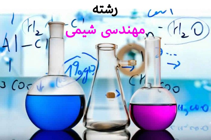 رشته مهندسی شیمی