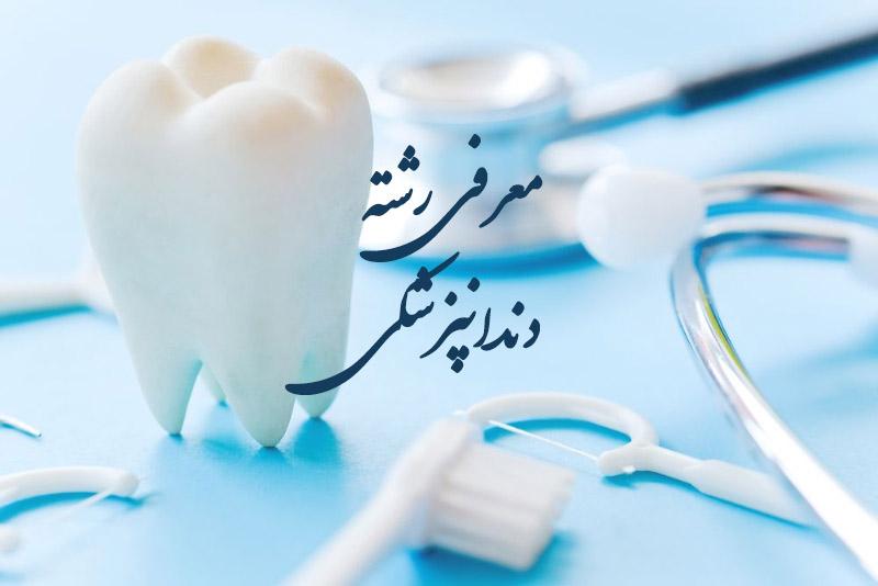 معرفی و انتخاب رشته دندانپزشکی