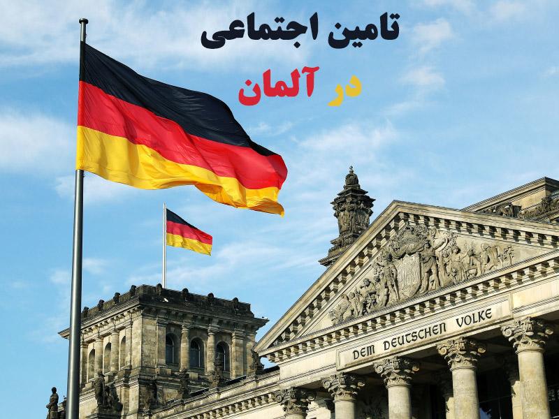 تامین اجتماعی در آلمان