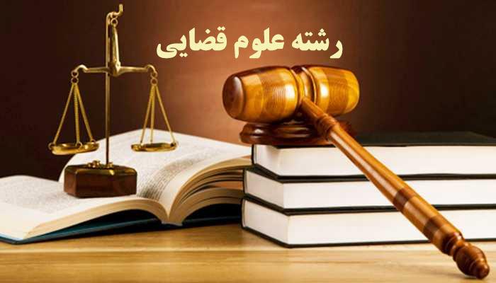 علوم قضایی