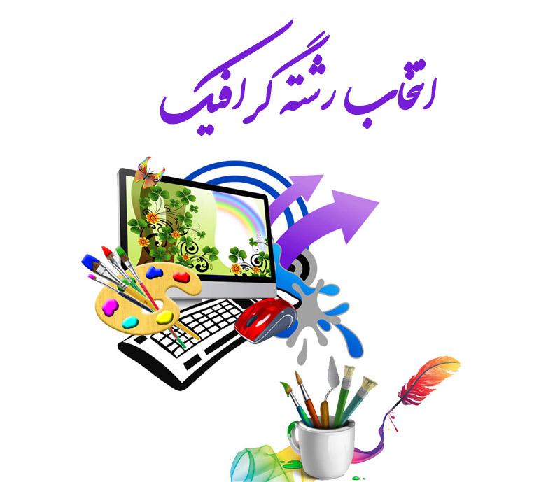 معرفی و انتخاب رشته گرافیک