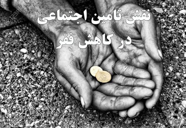نقش تامین اجتماعی در کاهش فقر