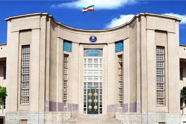 سردر دانشگاه علوم پزشکی تهران