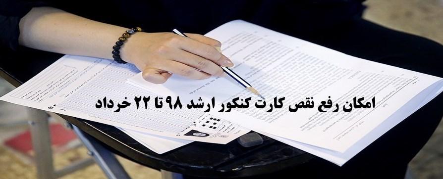 رفع نقص کارت آزمون کارشناسی ارشد ۱۳۹۸ تا ۲۲ خرداد