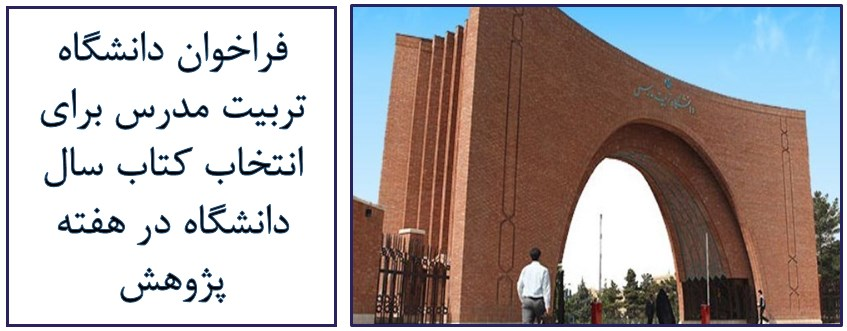 فراخوان دانشگاه تربیت مدرس برای انتخاب کتاب سال دانشگاه در هفته پژوهش