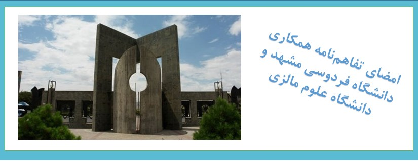 برقراری تفاهمنامه همکاری دانشگاه فردوسی مشهد با دانشگاه علوم مالزی