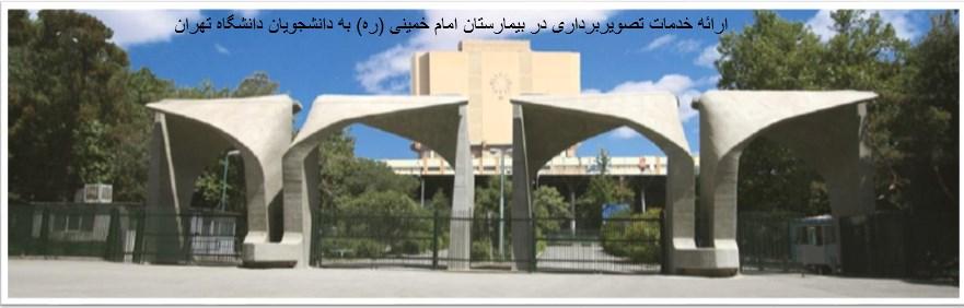 ارائه خدمات تصویربرداری در بیمارستان امام خمینی (ره) به دانشجویان دانشگاه تهران