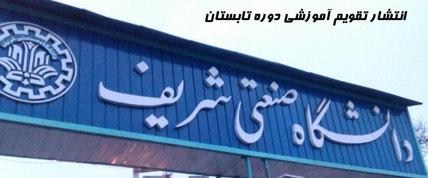 انتشار تقویم آموزشی دوره تابستان دانشگاه صنعتی شریف