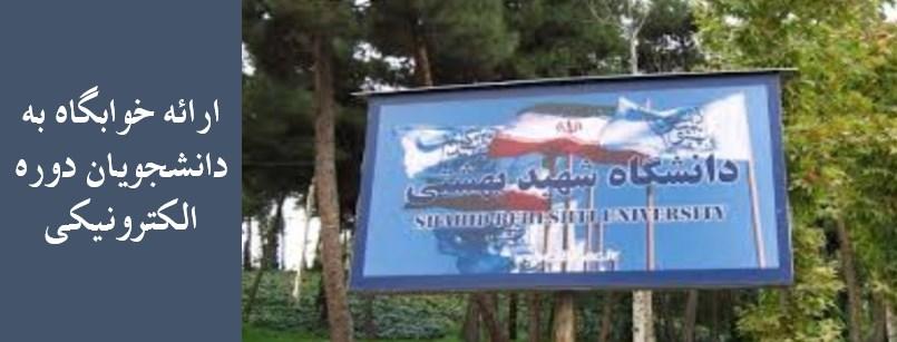 ارائه خوابگاه به دانشجویان دوره الکترونیکی دانشگاه شهید بهشتی در ایام امتحانات