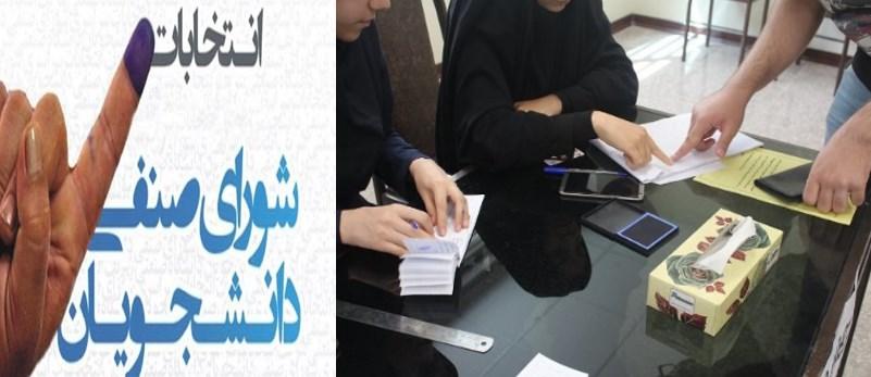 انتخابات شورای صنفی دانشجویی دانشگاه تهران