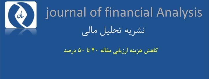 توافق سازمان بین المللی دانشگاهیان با نشریه تحلیل مالی