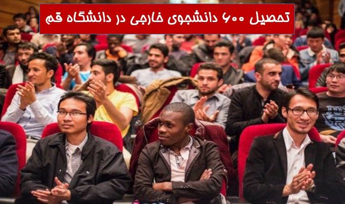 تحصیل دانشجویان خارجی در دانشگاه قم
