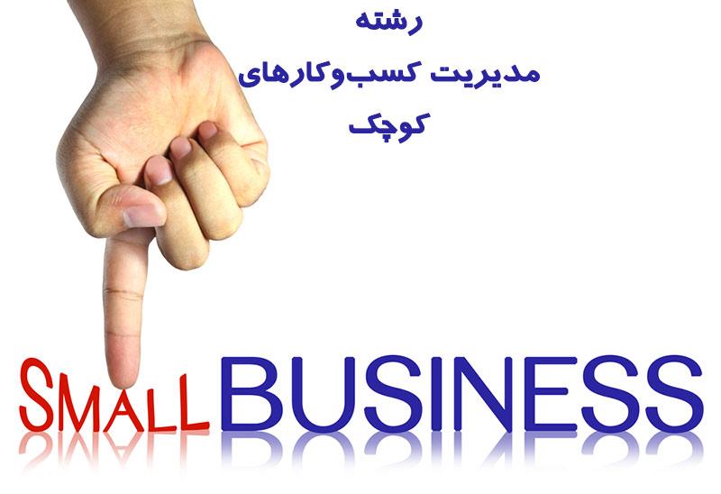 رشته مدیریت کسب و کارهای کوچک