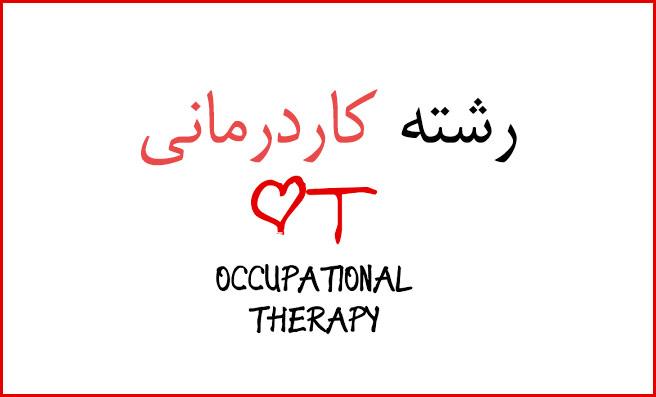 کار درمانی