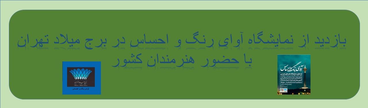 افتتاح نمایشگاه آوای رنگ واحساس در برج میلاد تهران