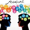 معرفی و انتخاب رشته علوم ارتباطات اجتماعی