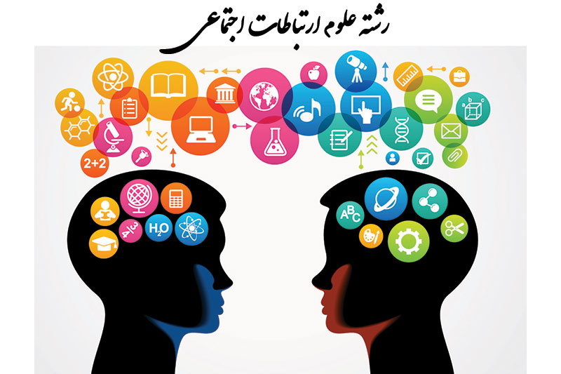 رشته علوم ارتباطات اجتماعی