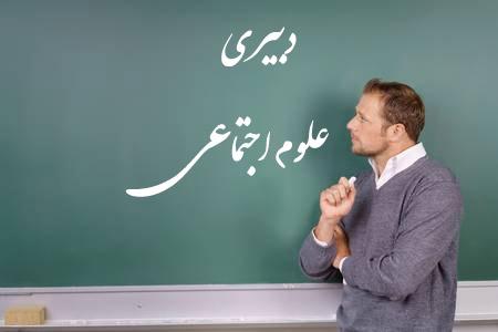 معرفی و انتخاب رشته دبیری علوم اجتماعی