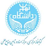 کتابخانه مرکزی دانشگاه تهران