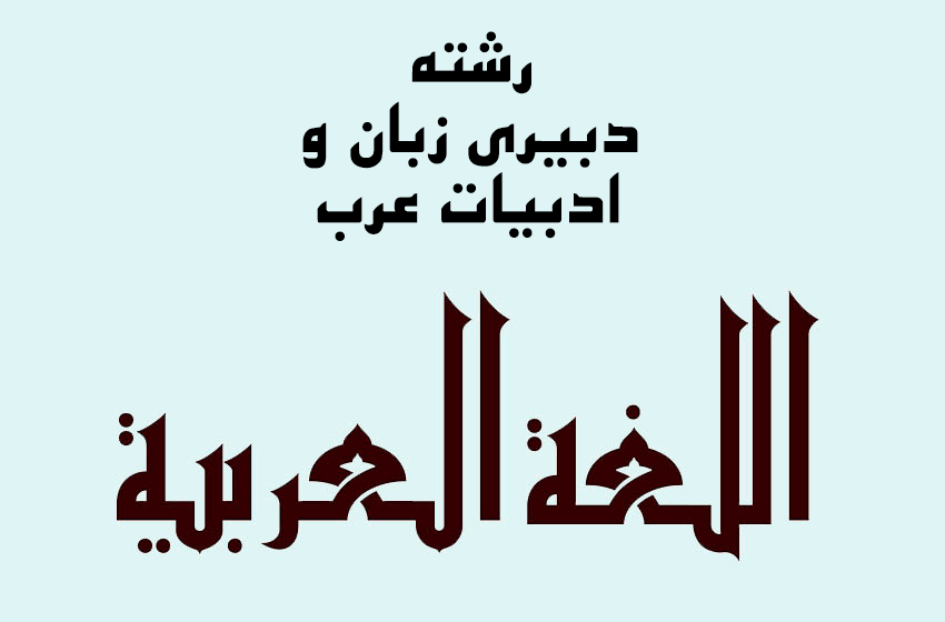 رشته دبیری زبان و ادبیات عرب