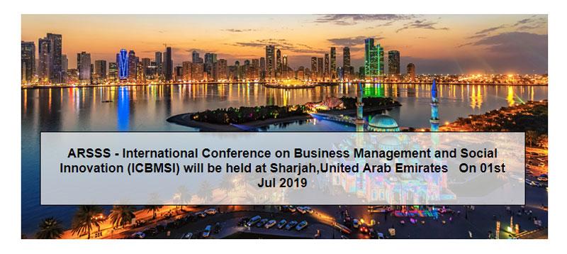 کنفرانس بین المللی مدیریت بازرگانی در شارجه