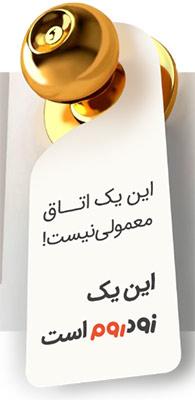 شعار زودروم