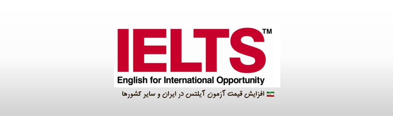 افزایش هزینه آزمون آیلتس در ایران و سایر کشورها